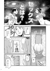 [RICCA] Levi Hanji to Sex Shinai to Derenai Heya (Shingeki no Kyojin) [Digital] #17