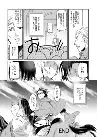 [RICCA] Levi Hanji to Sex Shinai to Derenai Heya (Shingeki no Kyojin) [Digital] #19