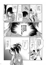 [RICCA] Levi Hanji to Sex Shinai to Derenai Heya (Shingeki no Kyojin) [Digital] #9