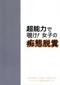 [Pirates Patrol (Otokawa Kazuki)] Chounouryoku de Nozoke! Joshi no Chitai Dappun [English] #22