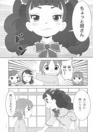 (C96) [Milk Plus (Funan)] Onsen Idol Waka Okami (Waka Okami wa Shougakusei!) #3