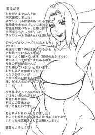 (C94) Naruho-dou (Naruhodo) Jungle GT (BORUTO) [English] #3