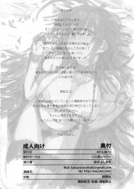 (C82) [Basutei Shower (Katsurai Yoshiaki)] HIGH SCHOOL DxIf END (Highschool DxD) [English] #33