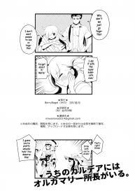 Uchi no Chaldea ni wa Olga Marie Shochou ga Iru. (Fate/Grand Order) [English] #25