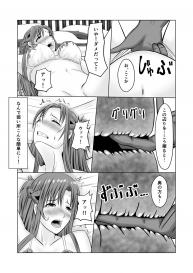 [Atelier Fujimiya (Fujimiya Siryu)] Asuna no Ayamachi (Sword Art Online) #13
