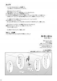 Sword Art Online: [Imitation Moon (Narumi Yuu)] Ore no Aishita Kanojo wa Mou Inai…  [Digital] #23
