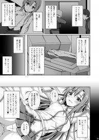 Sword Art Online: [Imitation Moon (Narumi Yuu)] Ore no Aishita Kanojo wa Mou Inai…  [Digital] #4
