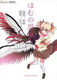 (C85) [Punyanica (Watanabe Ignica)] Homu no Ongaeshi (Puella Magi Madoka Magica) [Chinese] [Dokiki漢化組] #1