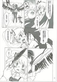 (C85) [Punyanica (Watanabe Ignica)] Homu no Ongaeshi (Puella Magi Madoka Magica) [Chinese] [Dokiki漢化組] #10