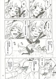 (C85) [Punyanica (Watanabe Ignica)] Homu no Ongaeshi (Puella Magi Madoka Magica) [Chinese] [Dokiki漢化組] #11
