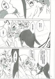(C85) [Punyanica (Watanabe Ignica)] Homu no Ongaeshi (Puella Magi Madoka Magica) [Chinese] [Dokiki漢化組] #14