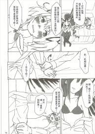 (C85) [Punyanica (Watanabe Ignica)] Homu no Ongaeshi (Puella Magi Madoka Magica) [Chinese] [Dokiki漢化組] #15