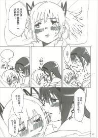(C85) [Punyanica (Watanabe Ignica)] Homu no Ongaeshi (Puella Magi Madoka Magica) [Chinese] [Dokiki漢化組] #18