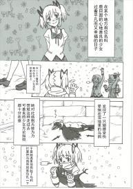 (C85) [Punyanica (Watanabe Ignica)] Homu no Ongaeshi (Puella Magi Madoka Magica) [Chinese] [Dokiki漢化組] #2