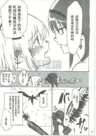 (C85) [Punyanica (Watanabe Ignica)] Homu no Ongaeshi (Puella Magi Madoka Magica) [Chinese] [Dokiki漢化組] #22