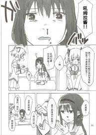 (C85) [Punyanica (Watanabe Ignica)] Homu no Ongaeshi (Puella Magi Madoka Magica) [Chinese] [Dokiki漢化組] #23