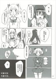 (C85) [Punyanica (Watanabe Ignica)] Homu no Ongaeshi (Puella Magi Madoka Magica) [Chinese] [Dokiki漢化組] #24
