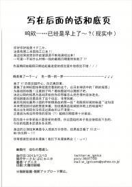 (C85) [Punyanica (Watanabe Ignica)] Homu no Ongaeshi (Puella Magi Madoka Magica) [Chinese] [Dokiki漢化組] #25