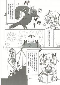 (C85) [Punyanica (Watanabe Ignica)] Homu no Ongaeshi (Puella Magi Madoka Magica) [Chinese] [Dokiki漢化組] #3