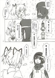 (C85) [Punyanica (Watanabe Ignica)] Homu no Ongaeshi (Puella Magi Madoka Magica) [Chinese] [Dokiki漢化組] #5
