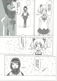 (C85) [Punyanica (Watanabe Ignica)] Homu no Ongaeshi (Puella Magi Madoka Magica) [Chinese] [Dokiki漢化組] #6