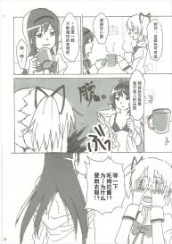 (C85) [Punyanica (Watanabe Ignica)] Homu no Ongaeshi (Puella Magi Madoka Magica) [Chinese] [Dokiki漢化組] #7