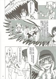 (C85) [Punyanica (Watanabe Ignica)] Homu no Ongaeshi (Puella Magi Madoka Magica) [Chinese] [Dokiki漢化組] #9