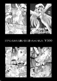[Asanoya (Kittsu)] Goblin Nametara Hidoi Me ni Acchaimashita III (Goblin Slayer) [English] #20
