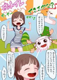 Chiiko-chan's Toilet Challenge! #1