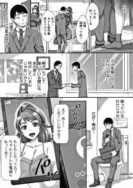 [Tsukishiro Saya] Nikuyoku Zuma wa Sentaku o Machigaeru #100
