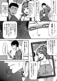 [Tsukishiro Saya] Nikuyoku Zuma wa Sentaku o Machigaeru #101