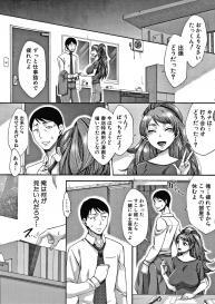 [Tsukishiro Saya] Nikuyoku Zuma wa Sentaku o Machigaeru #102