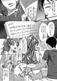[Tsukishiro Saya] Nikuyoku Zuma wa Sentaku o Machigaeru #103