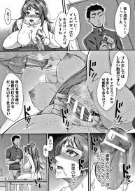 [Tsukishiro Saya] Nikuyoku Zuma wa Sentaku o Machigaeru #108