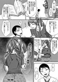 [Tsukishiro Saya] Nikuyoku Zuma wa Sentaku o Machigaeru #115