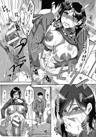 [Tsukishiro Saya] Nikuyoku Zuma wa Sentaku o Machigaeru #12