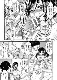 [Tsukishiro Saya] Nikuyoku Zuma wa Sentaku o Machigaeru #122