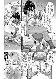[Tsukishiro Saya] Nikuyoku Zuma wa Sentaku o Machigaeru #133