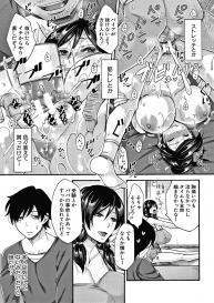 [Tsukishiro Saya] Nikuyoku Zuma wa Sentaku o Machigaeru #136