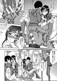 [Tsukishiro Saya] Nikuyoku Zuma wa Sentaku o Machigaeru #15