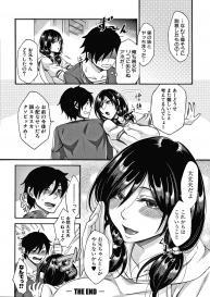 [Tsukishiro Saya] Nikuyoku Zuma wa Sentaku o Machigaeru #151