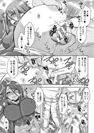[Tsukishiro Saya] Nikuyoku Zuma wa Sentaku o Machigaeru #166