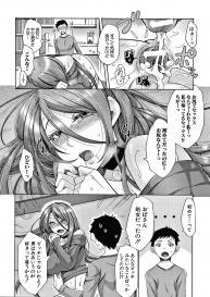 [Tsukishiro Saya] Nikuyoku Zuma wa Sentaku o Machigaeru #171