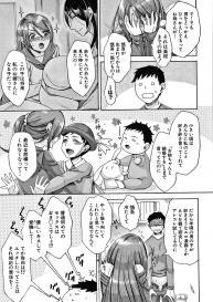 [Tsukishiro Saya] Nikuyoku Zuma wa Sentaku o Machigaeru #172