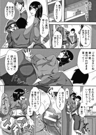 [Tsukishiro Saya] Nikuyoku Zuma wa Sentaku o Machigaeru #19