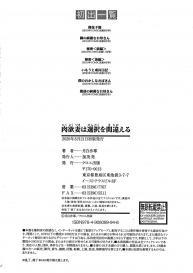 [Tsukishiro Saya] Nikuyoku Zuma wa Sentaku o Machigaeru #205