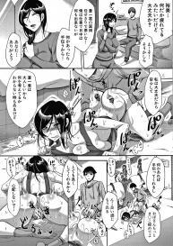 [Tsukishiro Saya] Nikuyoku Zuma wa Sentaku o Machigaeru #24