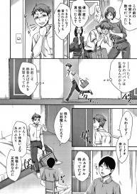[Tsukishiro Saya] Nikuyoku Zuma wa Sentaku o Machigaeru #39