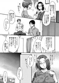 [Tsukishiro Saya] Nikuyoku Zuma wa Sentaku o Machigaeru #40