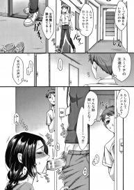 [Tsukishiro Saya] Nikuyoku Zuma wa Sentaku o Machigaeru #41